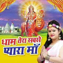 Dhaam Tera Sabse Pyra Maa