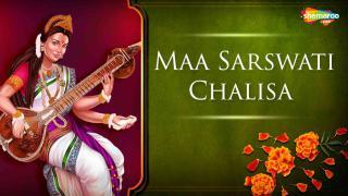 Maa Saraswati Chalisa - Female - Hindi/English Lyrics