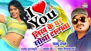 I Love You Likh Ke Ghar Ke Soja Tangta | Chandu Raj | BHOJPURI NEW SONG 2018