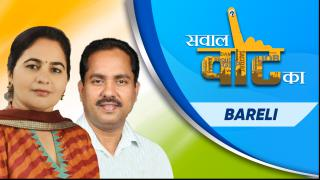 Bareily | Episode 14
