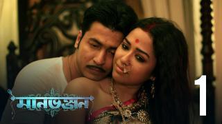 Manbhanjan Episode 1