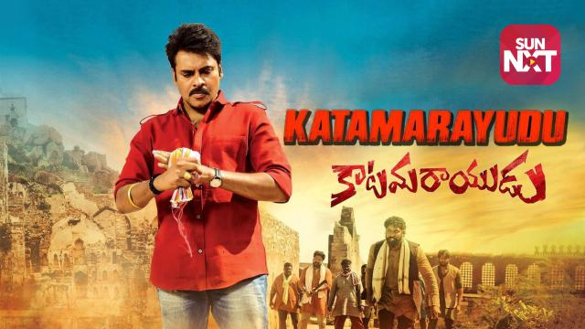 Katamarayudu Movie | Watch 2017 Katamarayudu Telugu Movie Online - MX Player