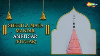 Sheetla Mata Mandir, Amritsar, Punjab
