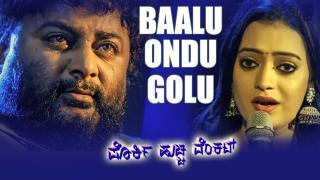 Baalu Ondu Golu