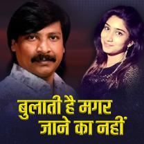 Wo Bhulati Hai