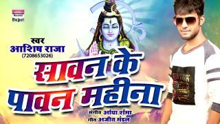 Sawan Ke Paavan Mahina | Ashish Raja | Sawan Geet AUDIO 2018