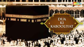 Makkah : Dua Ki Kabooliyat
