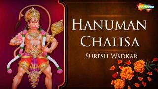 Hanuman Chalisa - Suresh Wadkar - Hindi Lyrics