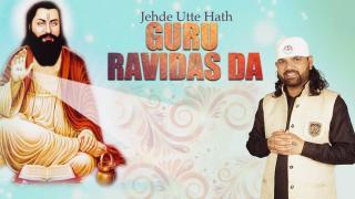 Jehde Utte Hath Guru Ravidas Da