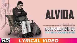 Alvida Lyrical