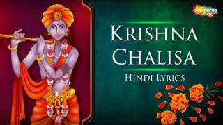 Krishna Chalisa - Male - Hindi Lyrics