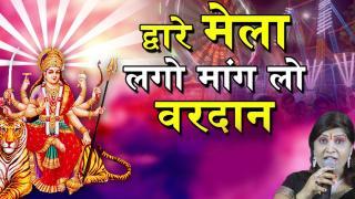 Baj Rahe Nagade Dhol