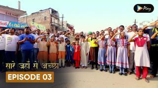 EP 03 - Saare Jahan Se Achha