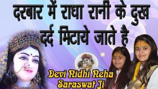 Darbaar Mein Radha Rani Ke Dukh Dard Mitaye Jaate Hai