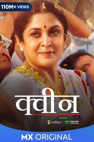 Queen (Hindi)