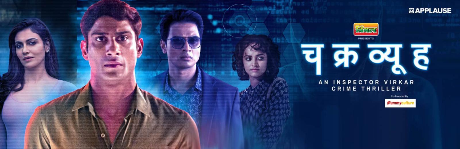 Chakravyuh - An Inspector Virkar Crime Thriller