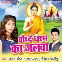 Baudh Dharm Ka Jalwa