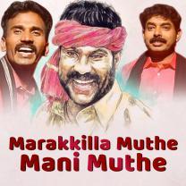 Marakkilla Muthe Mani Muthe