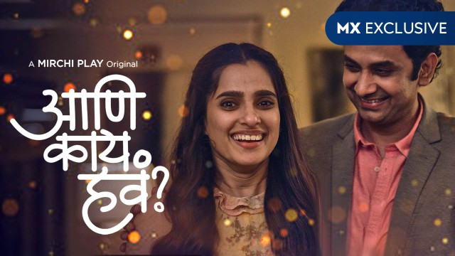 MX Player brings back your favorite couple with Aani Kay Hava Season 3 exploring a new phase of their relationship