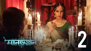 Manbhanjan Episode 2