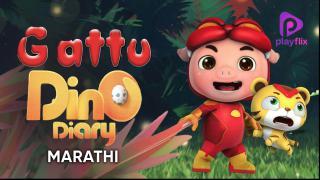 Gattu Dino Diary (Marathi)