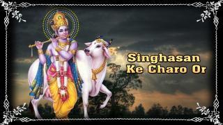 Singhasan Ke Charo Or