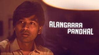Alangaara Pandhal