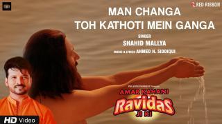 Man Changa Toh Kathoti Mein Ganga