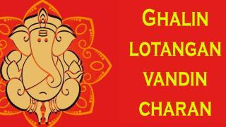 Ghalin Lotangan Vandin Charan